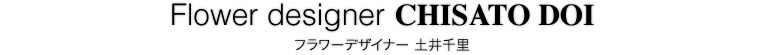 フラワーデザイナー 土井千里