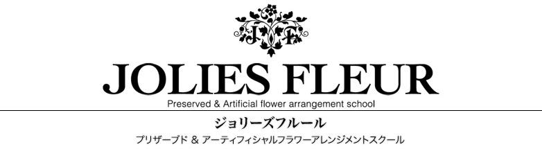 JOLIES FLEUR ジョリーズフルール